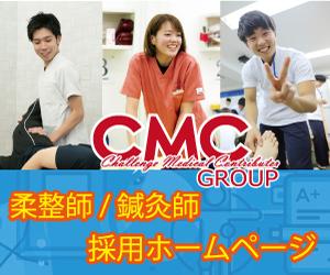 医療オリンピックC-1